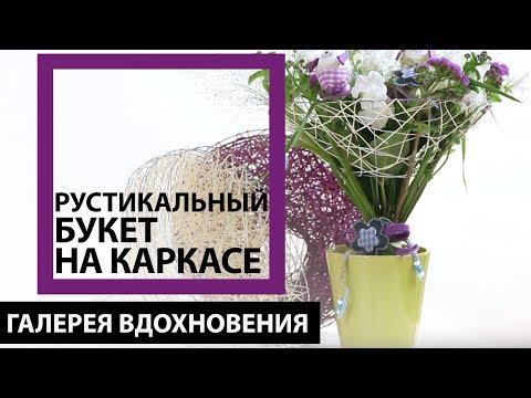 7ЦВЕТОВ-Декор мастер-класс «Флористический каркас. Рустикальный букет»