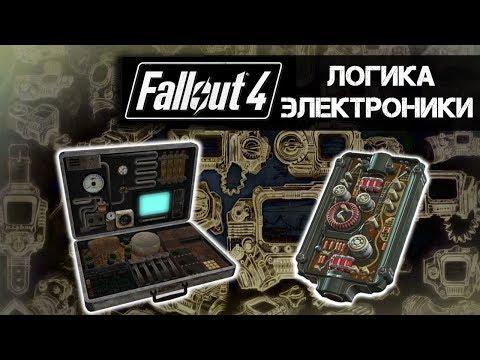 Fallout 4: СЕКРЕТЫ СЛОМАННОГО ЛОРа