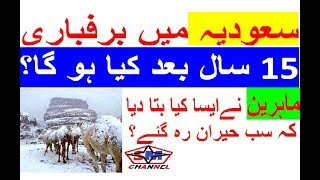 Why weather going to change in gulfs countries: what happend??  from sirat.e. mustaqeem.