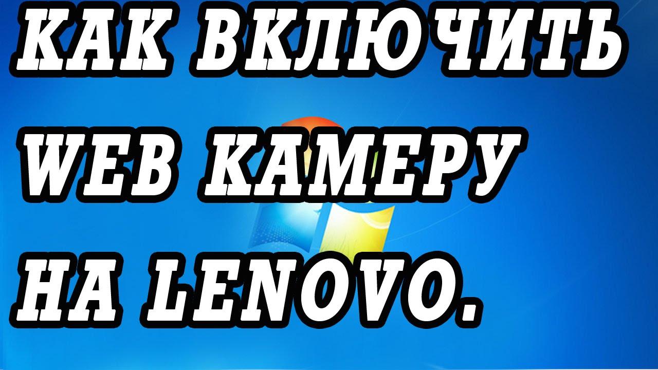Скачать драйвер на клавиатуру ноутбука Lenovo