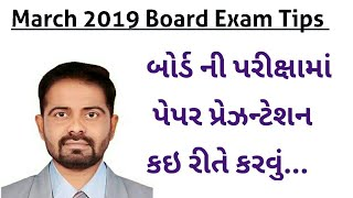 Paper Presentation in Board Exam March 2019 with Zomato exam tips