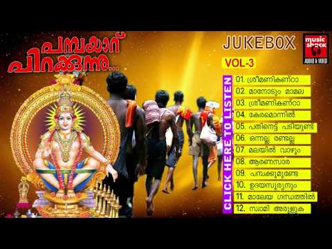 Ayyappa Devotional Songs Malayalam | Pambayaru Pirakkunnu Vol 3 | Audio Jukebox video