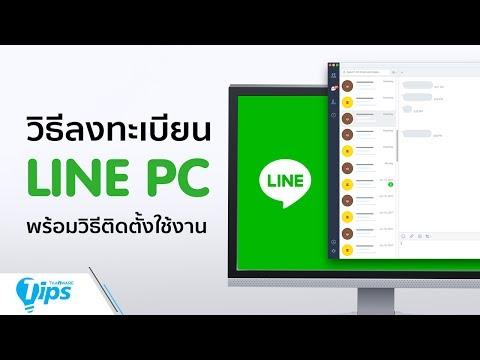 วิธีลงทะเบียน LINE PC พร้อมวิธีติดตั้งใช้งาน LINE บน PC ทุกขั้นตอน