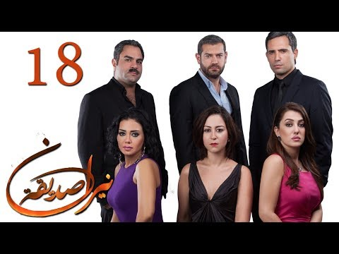 الحلقة 18 - نيران صديقة - 18 Neran Sadeqa - Episode ...