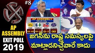 Debate on Exit Poll Results 2019 India #8 | hmtv