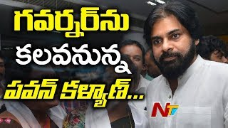 Janasena Chief Pawan Kalyan to Meet Governor Narasimhan at 4 PM Today | NTV