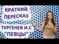 Пересказ Тургенев И С Певцы mp3