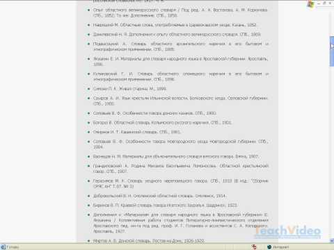 Gramota.ru. Словари, онлайн проверка слов (3/10)