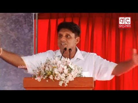 sajith tells how to |eng