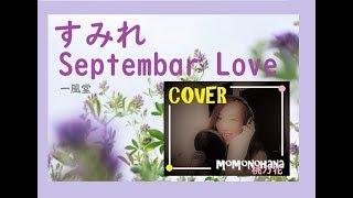 【一風堂】すみれSeptembar Love(歌詞付き) by桃乃花