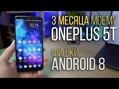3 месяца с OnePlus 5T и про Android 8 - обновления и фишки
