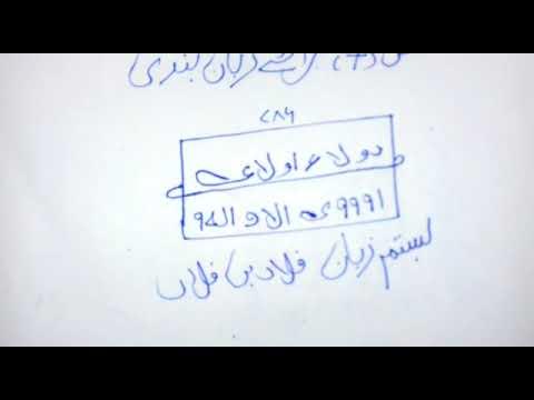 Zuban Bandi Ka Taweez -Muslim Sprit