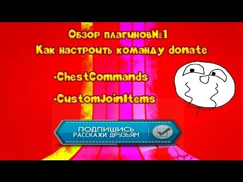 Как сделать доната бесплатно