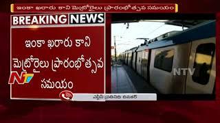 ఇంకా ఖరారు కానీ మెట్రోరైలు ప్రారంభోత్సవ సమయం || Hyderabad Metro Rail