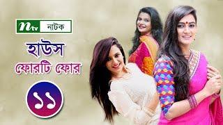 Bangla Natok House 44 l Sobnom Faria, Aparna, Misu, Salman Muqtadir l Episode 11 Drama & Telefilm