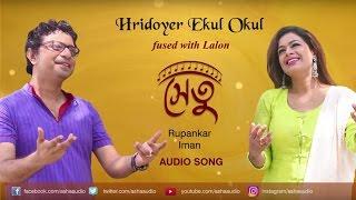 Download Hridoyer Ekul Okul  Fused with Lalon Audio Song | Iman | Rupankar | Rabindrasangeet 3Gp Mp4