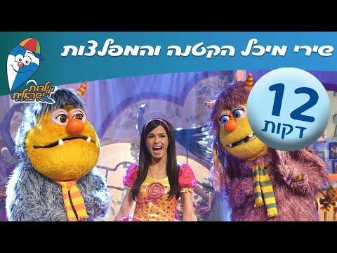 שירי מיכל הקטנה והמפלצות ברצף 2 - 12 דקות - הופ! ילדות ישראלית