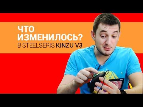 Обзор игровой мыши Steelseries Steelseries Kinzu v3