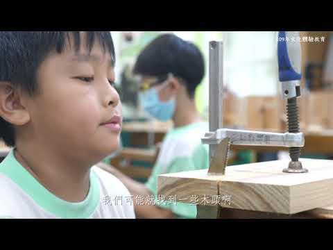 110.03.03三和木藝工作坊 「凳」高望遠-傳統板凳小小木藝師