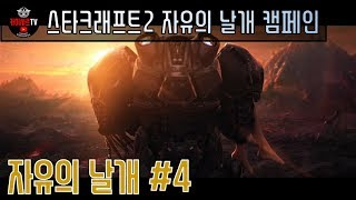 Starcraft II : Wings of Liberty Campaign Explaining Broadcasting - #4