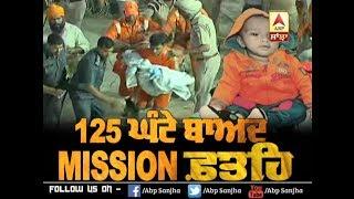 Big Breaking : Mission Fateh Complete  - 125 ਘੰਟਿਆਂ ਬਾਅਦ ਬੋਰਵੈੱਲ 'ਚੋਂ ਕੱਢਿਆ Fatehveer