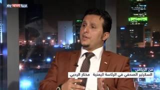 اليمن.. أفق العملية السياسية بعد إنهاء