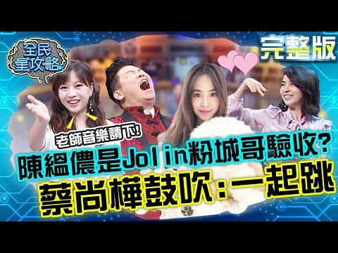 台綜-全民星攻略-20210510-陳縕儂是Jolin粉城哥要驗收?蔡尚樺一旁鼓吹「一起跳」?!
