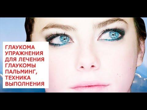 Глаукома или повышенное внутриглазное давление, лечебные упражнения для лечения глаукомы, плюс пальм