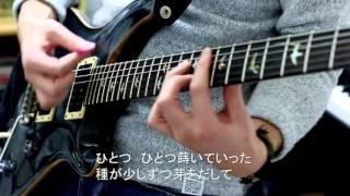 【Silent Siren】「KAKUMEI」 歌詞付き【cover】サイレントサイレン