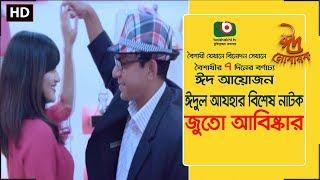 Eid Special Natok | Juto Abiskar | Chanchal Chowdhury, Nadia Arafin Mim | Eid Natok 2017