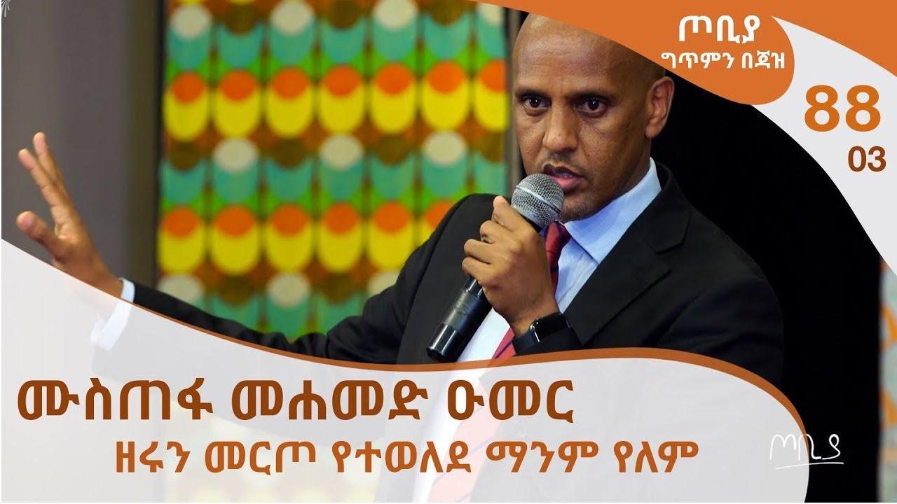 Marvelous Speech From Ato Mustafa Mohammed