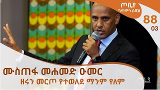 Mustafa Mohammed Omar (Somali Region Acting Interim President) - No one chooses their Ethnicity at B