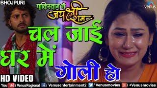 चल जाई घर में गाेली हाे | Chal Jaee Ghar Mein | Pakistan Mein Jai Shri Ram | Bhojpuri Sad Song 2018