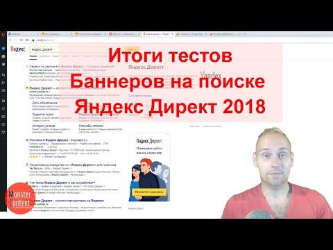 Итоги тестов Баннеров на поиске Яндекс Директ Июль 2018