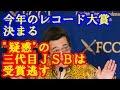 """日本レコード大賞 """"疑惑""""の「三代目 J Soul Brothers」は受賞せず!! 結果をお知らせします!"""