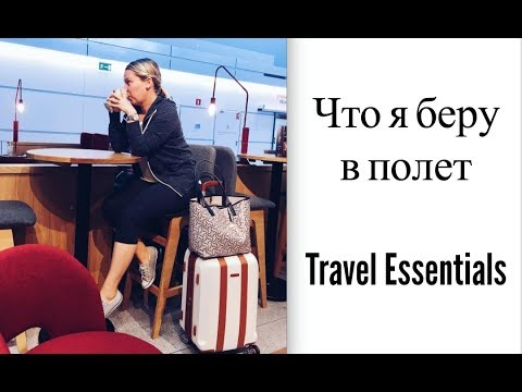 Что я беру в полет / Travel Essentials