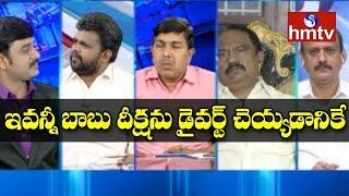 hmtv Special Debate On Pawan Kalyan Protest @ Film Chamber  | hmtv