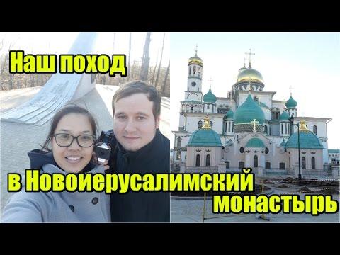 Радуемся хорошей погоде. Сходили в Новоиерусалимский монастырь