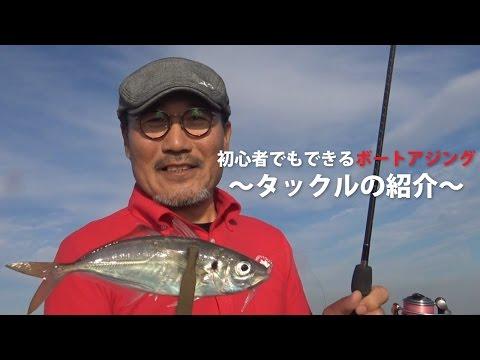 【タックル編】初心者でもできるボートアジング in東京湾~家邊克己による解説~