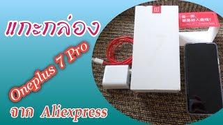 แกะกล่อง Onplus 7 Pro ซื้อของครั้งแรกจาก Aliexpress จะโดนโกงมั๊ย   Unbox Oneplus 7 Pro