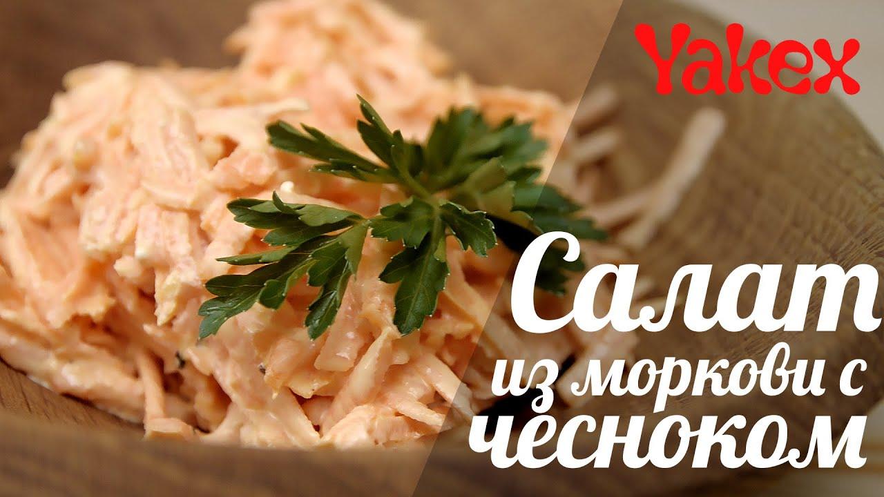 Салат из свежей моркови с чесноком рецепт с