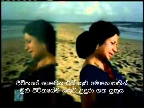 Song: Ek Pyar Ka Nagma Hai Film: Shor (1972) with Sinhala Subtitles...