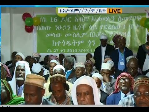 Fana Television Latest News July 5/ 2018 | EIASC, Ethiopian Muslim Arbitration Committee