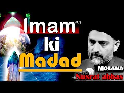 Imam E Zamana atfs Ki Madad Short Clip By Moulana Nusrat Abbas Bukhari Ayyame Fatemah sa 2019 1440