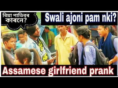 Assamese girlfriend prank//Assamese funny video//Assamese comedy video//