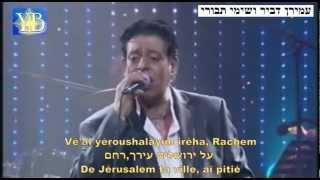 """AMIRAN DVIR-SHIMI TAVORI """" Rahem.""""רחם """"עמירן דביר ושימי תבורי  By Yoel Benamou"""