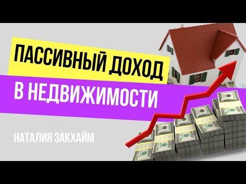 Инвестиции в недвижимость 2019 и пассивный доход. Куда стоит вложить деньги в 2019 году?