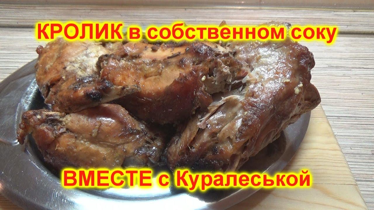 Рецепт приготовления кролика в домашней условиях 949