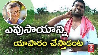Bithiri Sathi Satire On Bill Gates - Run Agriculture Like Business Using Technology | Teenmaar News