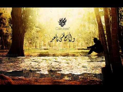 Cairokee - Bokra El Shams Tetla3